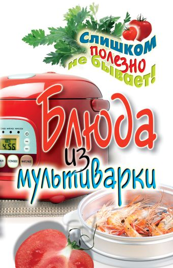 Блюда из мультиварки Орлова Е.А.