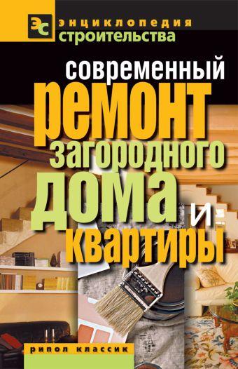 Современный ремонт загородного дома и квартиры Назарова В.И.