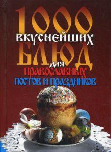 Зданович Л. - 1000 вкуснейших блюд для православных постов и праздников обложка книги