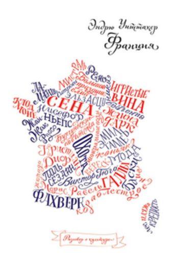 Франция Уиттакер Э.