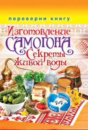 1+1, или Переверни книгу. Изготовление домашнего вина. Секреты мастерства. Изготовление самогона. Секреты живой воды Кашин С.П.