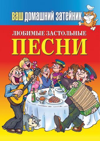 Любимые застольные песни Зайцева Е.А.