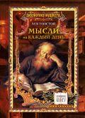 1+1, или Переверни книгу. Библиотека мудрости.Л.Н.Толстой. Мысли на каждый день. Петр Столыпин о России
