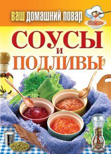 - Ваш домашний повар. Соусы и подливы обложка книги