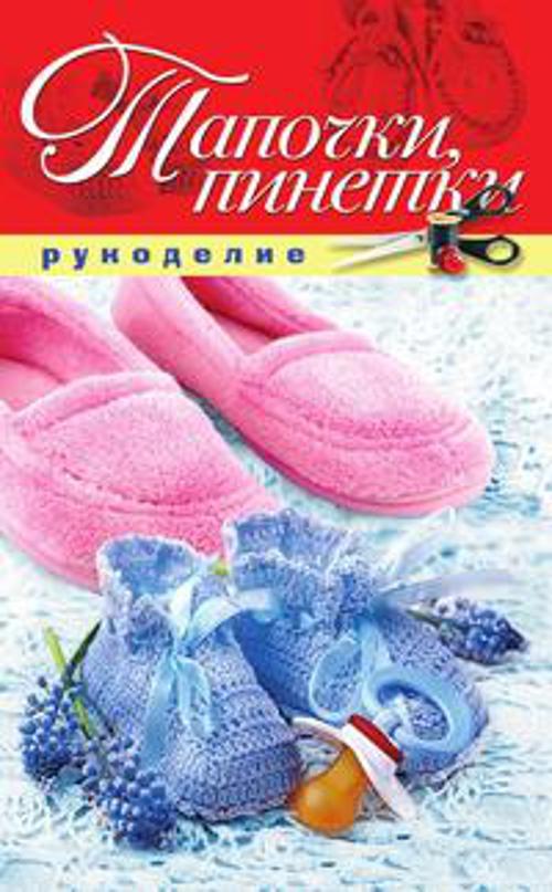 Тапочки, пинетки Шилкова Е.А.