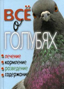 Плотникова Т.Ф. - Все о голубях. Лечение, кормление, разведение, содержание обложка книги