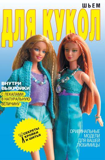 Шьем для кукол. Оригинальные идеи для вашей любимицы Ермакова С.О.