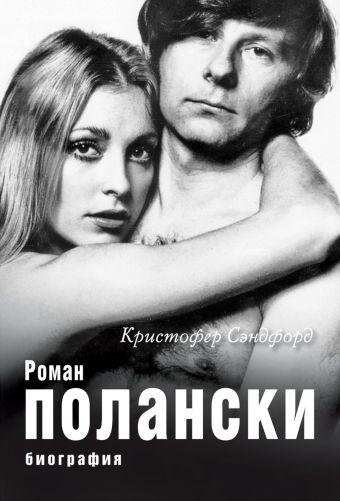 Роман Полански. Биография Сэндфорд К.