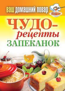 - Ваш домашний повар. Чудо-рецепты запеканок обложка книги