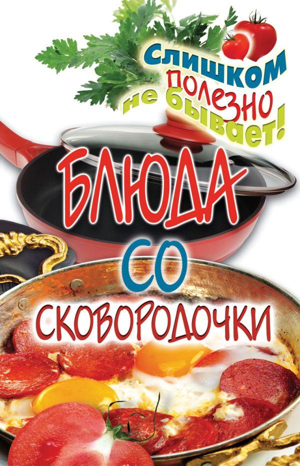 Блюда со сковородочки Сосновская А.В.