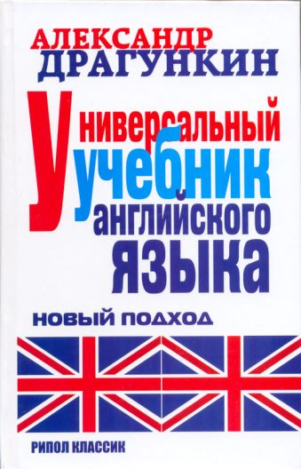 Универсальный учебник английского языка Драгункин А.