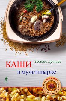 Савинова Н.А. - Каши в мультиварке обложка книги