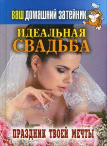 Тихонов И. - Ваш домашний затейник.Идеальная свадьба. Праздник твоей мечты обложка книги