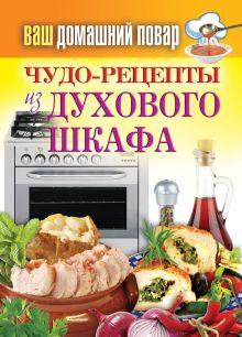 Кашин С.П. - Ваш домашний повар. Чудо-рецепты из духового шкафа обложка книги