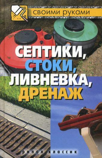 Септики, стоки, ливневка, дренаж Плотникова Т.Ф.