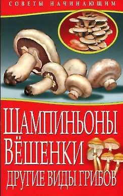 Шампиньоны. Вешенки. Другие виды грибов Жмакин М.