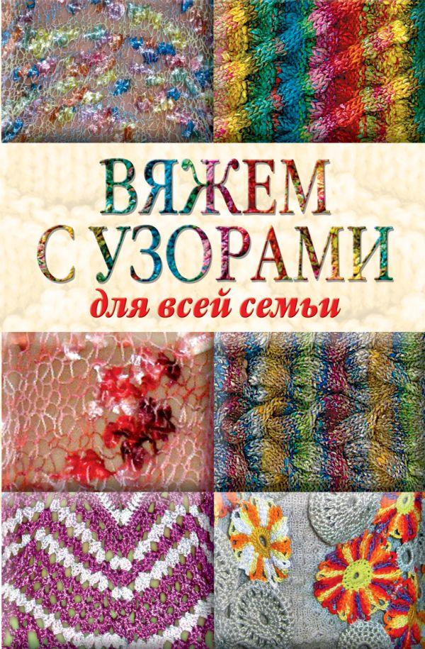 Вяжем с узорами для всей семьи Кирьянова Ю.С.