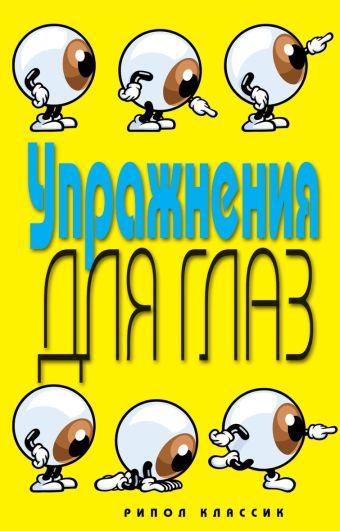 Упражнения для глаз Бойко Е.А.