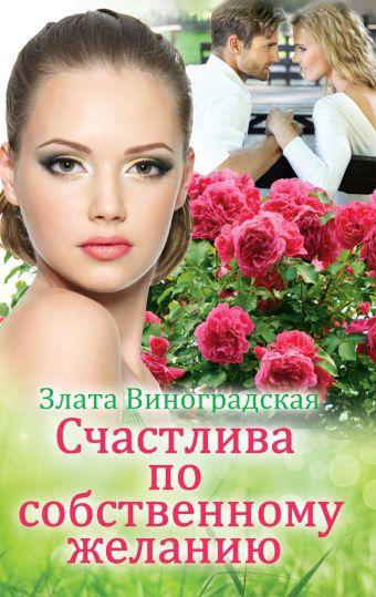Счастлива по собственному желанию Виноградская З.