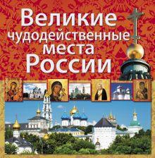 Великие чудодейственные места России