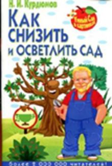 Курдюмов Н.И. - Как снизить и осветлить сад обложка книги
