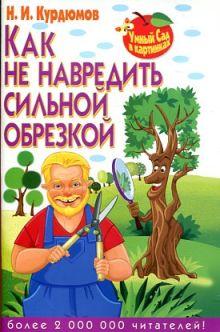 Курдюмов Н.И. - Как не навредить сильной обрезкой обложка книги