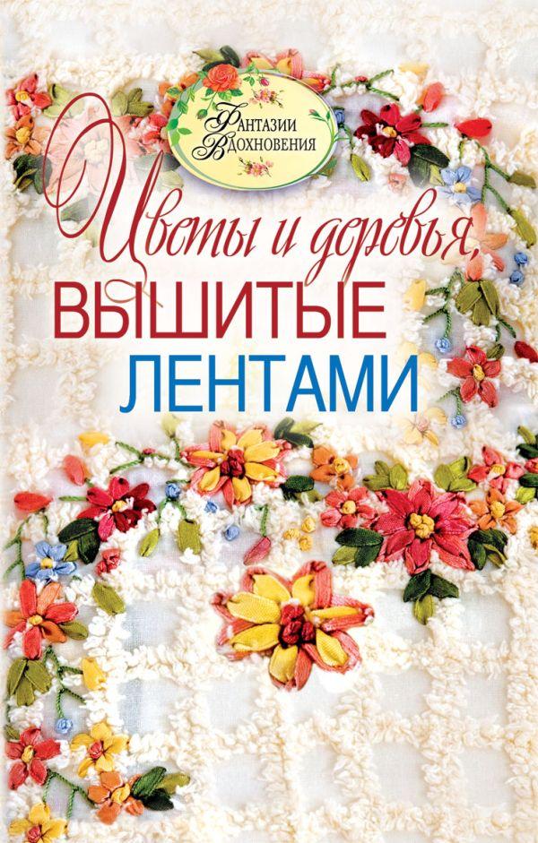 Цветы и деревья, вышитые лентами Ращупкина С.Ю.