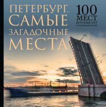 - Самые загадочные места Петербурга обложка книги
