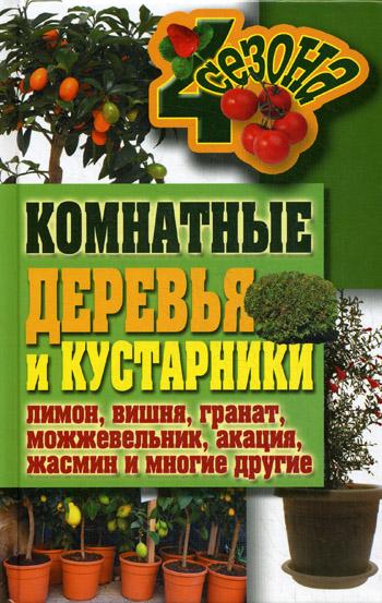 Комнатные деревья и кустарники: лимон, вишня, гранат, можжевельник, акация, жасмин и многие другие Серикова Г.А.
