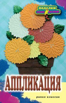 Шилкова Е.А. - Аппликация обложка книги