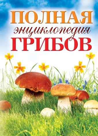 Полная энциклопедия грибов Лагутина Т.В.