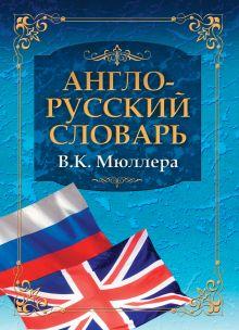 Мюллер В. - Англо-русский словарь В.К.Мюллера обложка книги