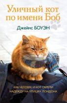 Боуэн Дж. - Уличный кот по имени Боб. Как человек и кот обрели надежду на улицах Лондона' обложка книги