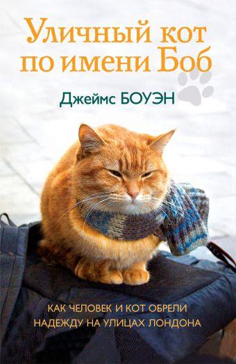Уличный кот по имени Боб. Как человек и кот обрели надежду на улицах Лондона Боуэн Дж.