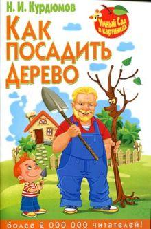 Курдюмов Н.И. - Как посадить дерево обложка книги