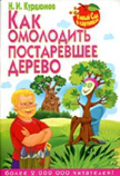 Как омолодить постаревшее дерево Курдюмов Н.И.