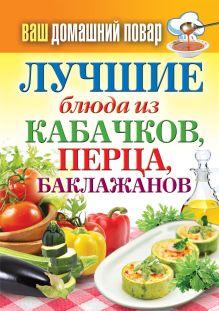 - Ваш домашний повар. Лучшие блюда из кабачков, перца, баклажанов обложка книги