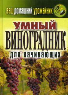 Животовская Е.В. - Ваш домашний урожайник.Умный виноградник для начинающих обложка книги