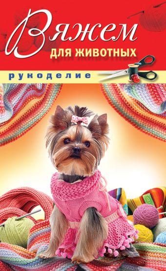 Вяжем для животных Нестерова Д.В.