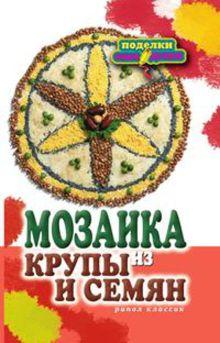 Каминская Е.А. - Мозаика из крупы и семян обложка книги