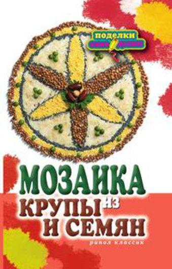 Мозаика из крупы и семян Каминская Е.А.