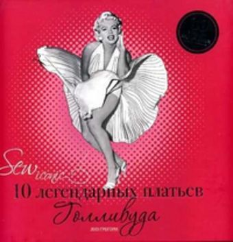 Sew Iconik. 10 легендарных платьев Голливуда Грегори Лиз