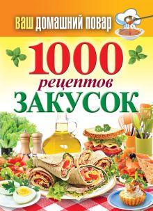 Кашин С.П. - Ваш домашний повар. 1000 рецептов закусок обложка книги