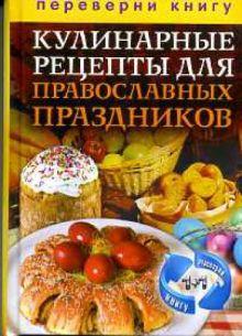 - 1+1, или Переверни книгу. Кулинарные рецепты для православных постов. Кулинарные рецепты для православн обложка книги