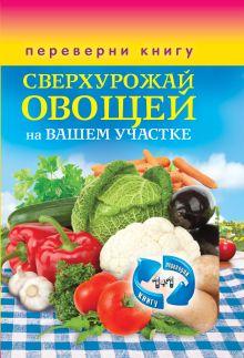 - 1+1, или Переверни книгу. Сверхурожай овощей на вашем участке.Сверхурожай фруктов и ягод на вашем участке обложка книги