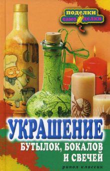 Преображенская В.Н. - Украшение бутылок, бокалов и свечей обложка книги