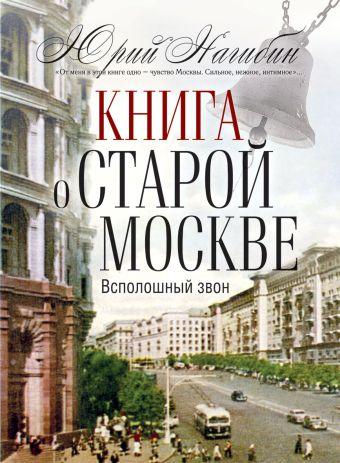 Книга о  старой Москве. Всполошный звон Нагибин Ю.М.