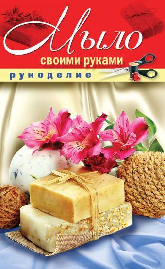 Мыло своими руками Шилкова Е.А.