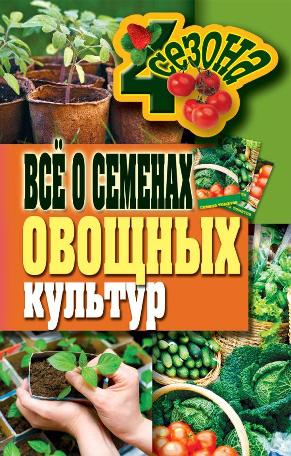 Все о семенах овощных культур Серикова Г.А.