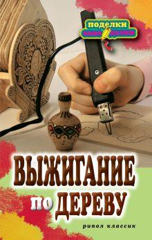 Ращупкина С.Ю. - Выжигание по дереву обложка книги